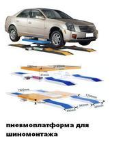 Пневмоплатформа для легкового шиномонтажа